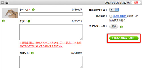登録済み情報コピー機能