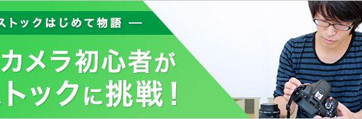 開発スタッフが挑戦! 「ストックはじめて物語」vol.4 撮影申請編