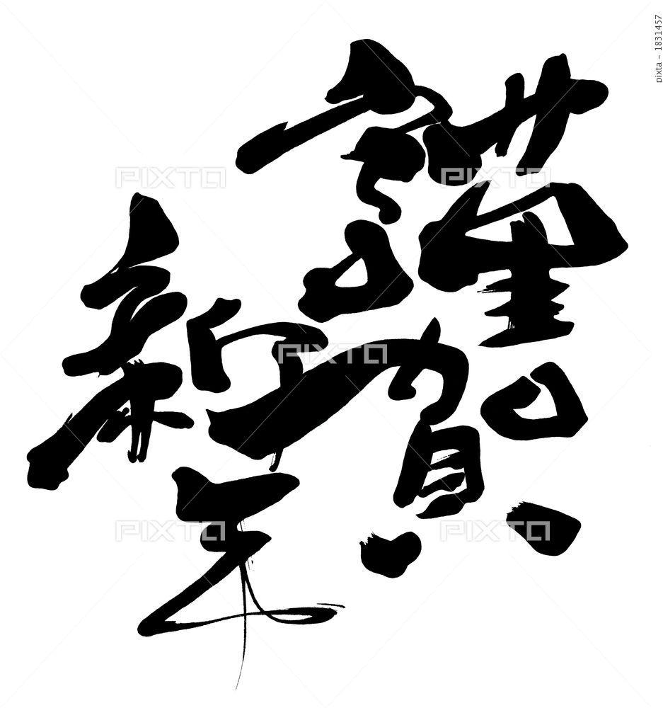筆文字 謹賀新年.n/1831457