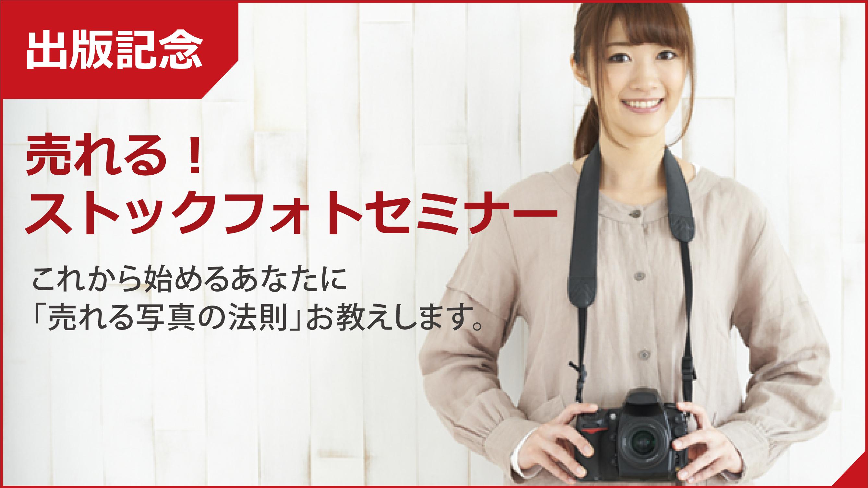 「売れる!ストックフォト」セミナー開催!参加者100名大募集!!