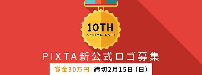賞金30万円!PIXTA新ロゴ公募 〜素材数1000万点突破&創業10周年記念〜