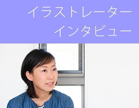 PIXTAを通じて主婦からイラストレーターに ~小林いずみさんインタビュー~