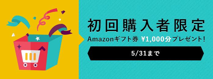 【5/31まで】初回購入者限定!Amazonギフト券¥1,000分プレゼント!