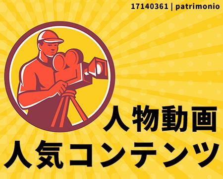 【人物動画】カテゴリ別人気コンテンツ