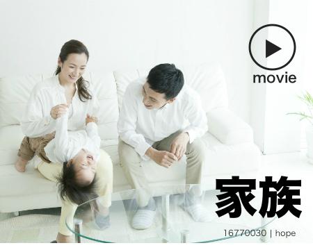 【動画分析】人物実写素材の売れ筋&狙い目!〜家族篇〜