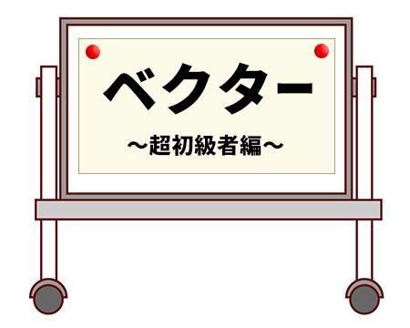 ベクターイラストのつくり方 STEP:1 〜超初級者編〜