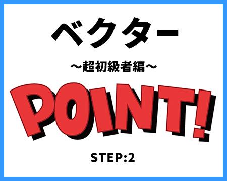 ベクターイラストのつくり方 STEP:2 〜超初級者編〜