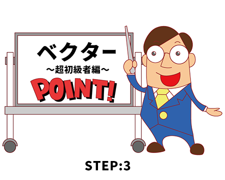 ベクターイラストのつくり方 STEP:3 〜超初級者編〜