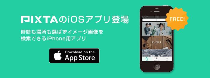 PIXTAのスマートフォンアプリ登場