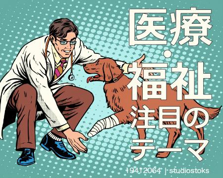 【人気イラストの傾向】医療・福祉の狙い目テーマ!(後編)
