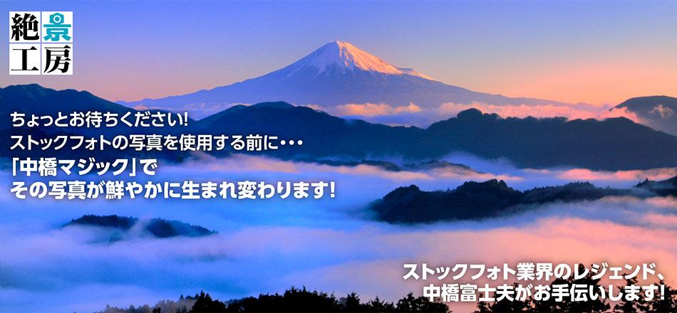 presented by 絶景工房