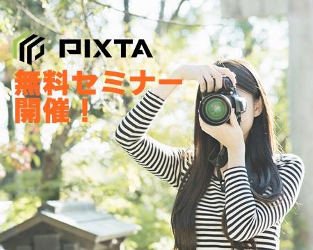 【千葉市】11.17(木)無料ストックフォトセミナー開催!