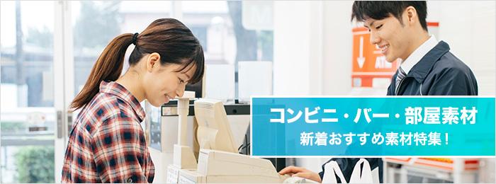 コンビニ・バー・部屋素材特集