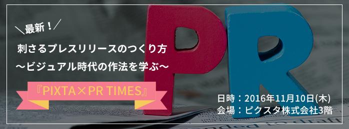 11/10 (木)「PIXTA×PR TIMES」セミナー開催!