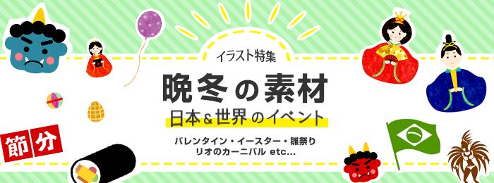 【ベクター特集】バレンタイン・節分など晩冬イベント素材特集