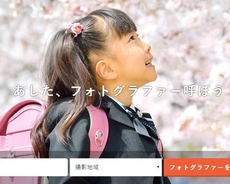 関西・名古屋【出張撮影fotowa】フォトグラファー募集!