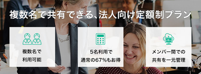 【新サービス開始】法人向け定額制プランリリース