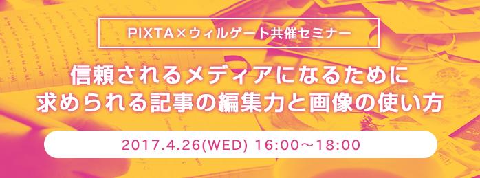 【参加費無料】PIXTA×ウィルゲート共催メディアセミナー 開催