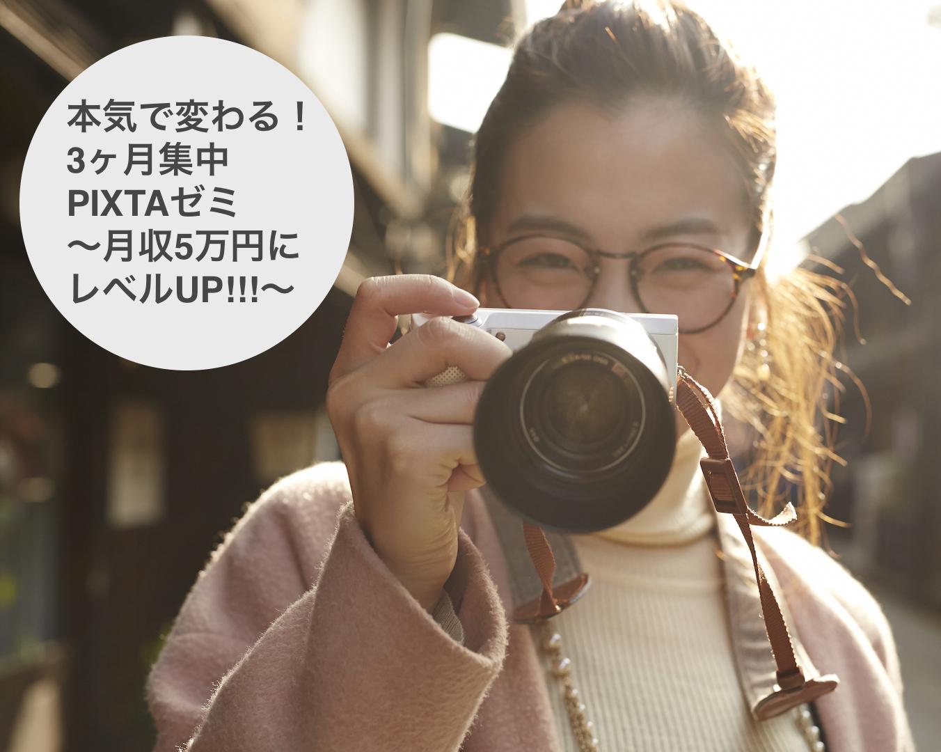 本気で変わる!3ヶ月集中 PIXTAゼミ 〜月収5万円にレベルUP!〜