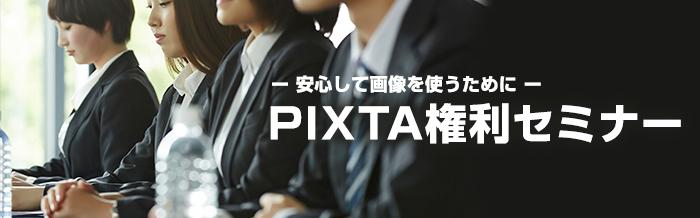 【参加費無料】〜安心して画像を使うために〜『PIXTA権利セミナー』 10/23(火)開催!