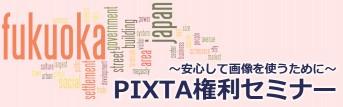 form_banner_FUKUOKA-1024x321