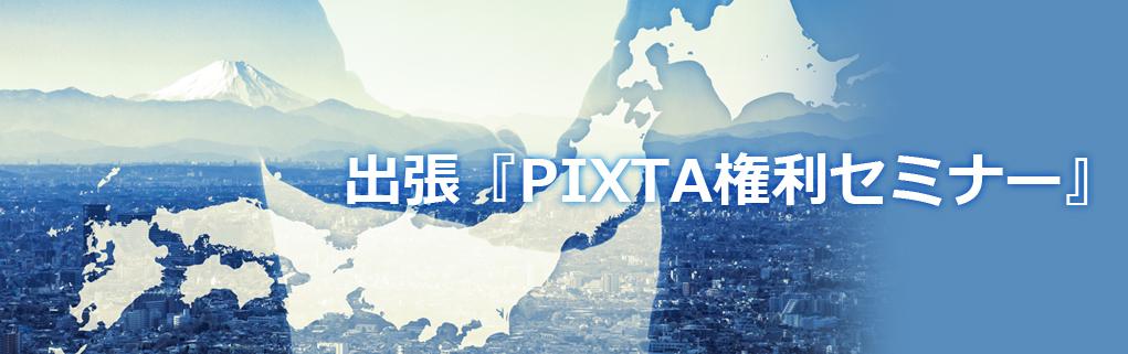 〜安心して画像素材を使うために〜出張『PIXTA権利セミナー』実施!