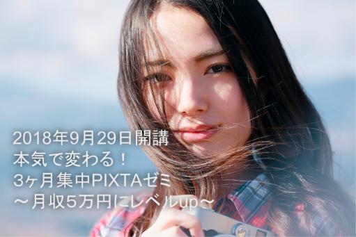 本気で変わる!3ヶ月集中 PIXTAゼミ 〜月収5万円にレベルUP!〜2期生募集
