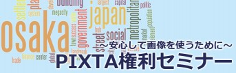 form_banner_OSAKA-1024x321