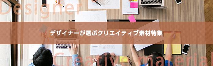 デザイナーが選ぶクリエイティブ素材特集 / 無料素材掲載 /  PIXTA人気の定額制プラン /  厳選ピックアップクリエイター / 2019年のクリエイティブトレンド