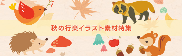 秋の行楽イラスト素材特集 / 期間限定でお得な無料素材をダウンロード! / 販売コンテンツランキング/ 便利機能をご紹介! 他