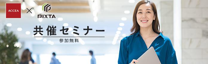 【ACCEA×PIXTA】共催セミナー開催のお知らせ