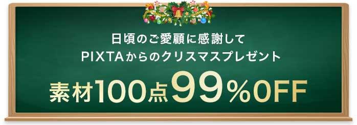 【99%OFF】素材100点入りクリスマスパック | PIXTA(ピクスタ)