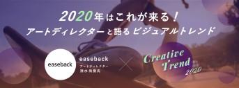 creative_trend_2020_seminar