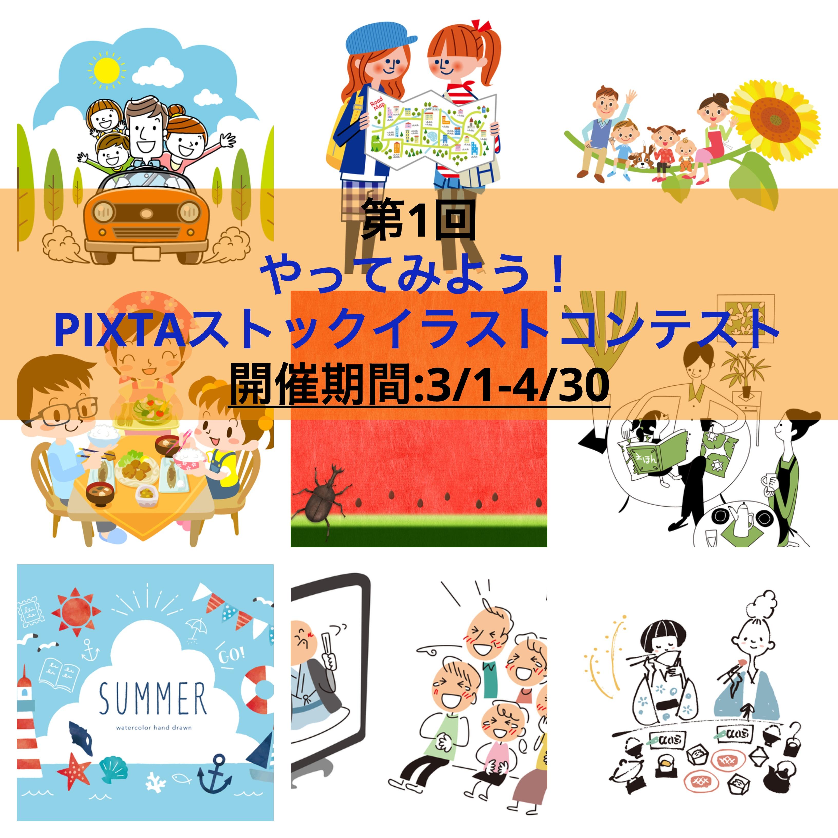 【初心者大歓迎!】第1回やってみよう!PIXTAストックイラストコンテスト開催のお知らせ
