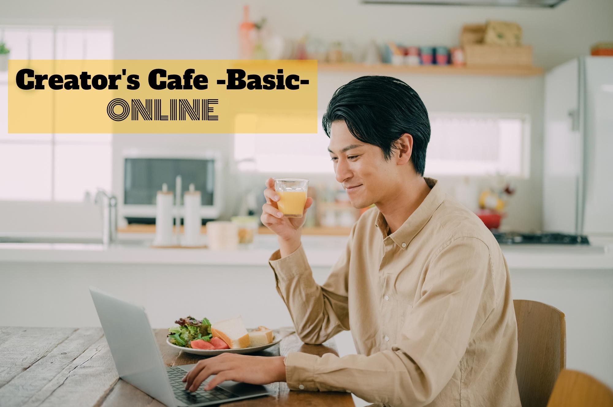 3/12(木),3/13(金)オンライン開催! ストックフォト初心者のための基礎セミナー「PIXTA Creator's Cafe -Basic- Online」