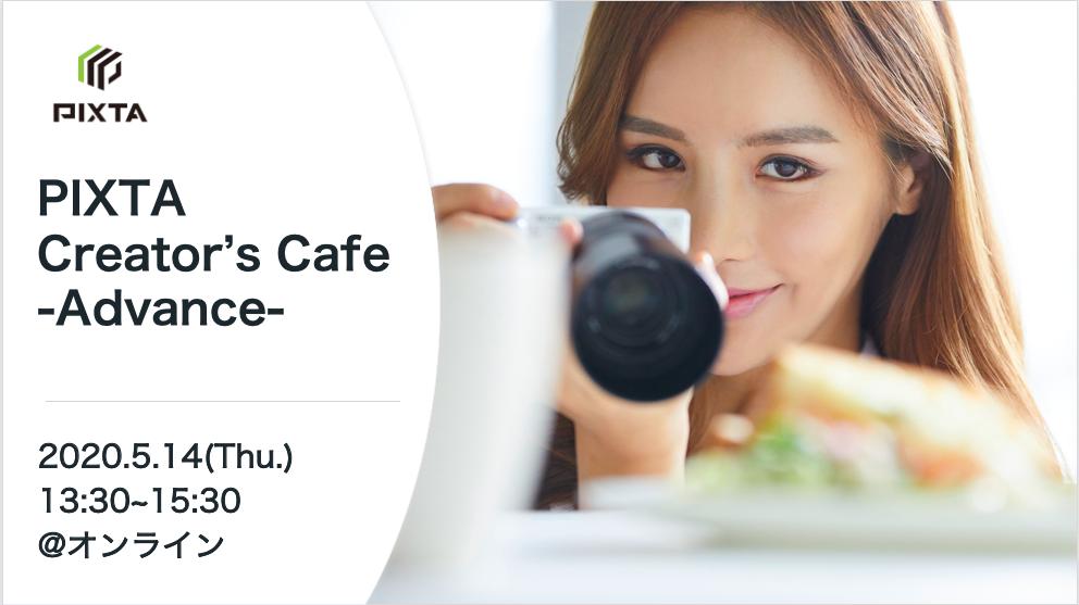 5/14(木)オンライン開催!PIXTA Creator's Cafe -advance-〜企画の考え方編〜
