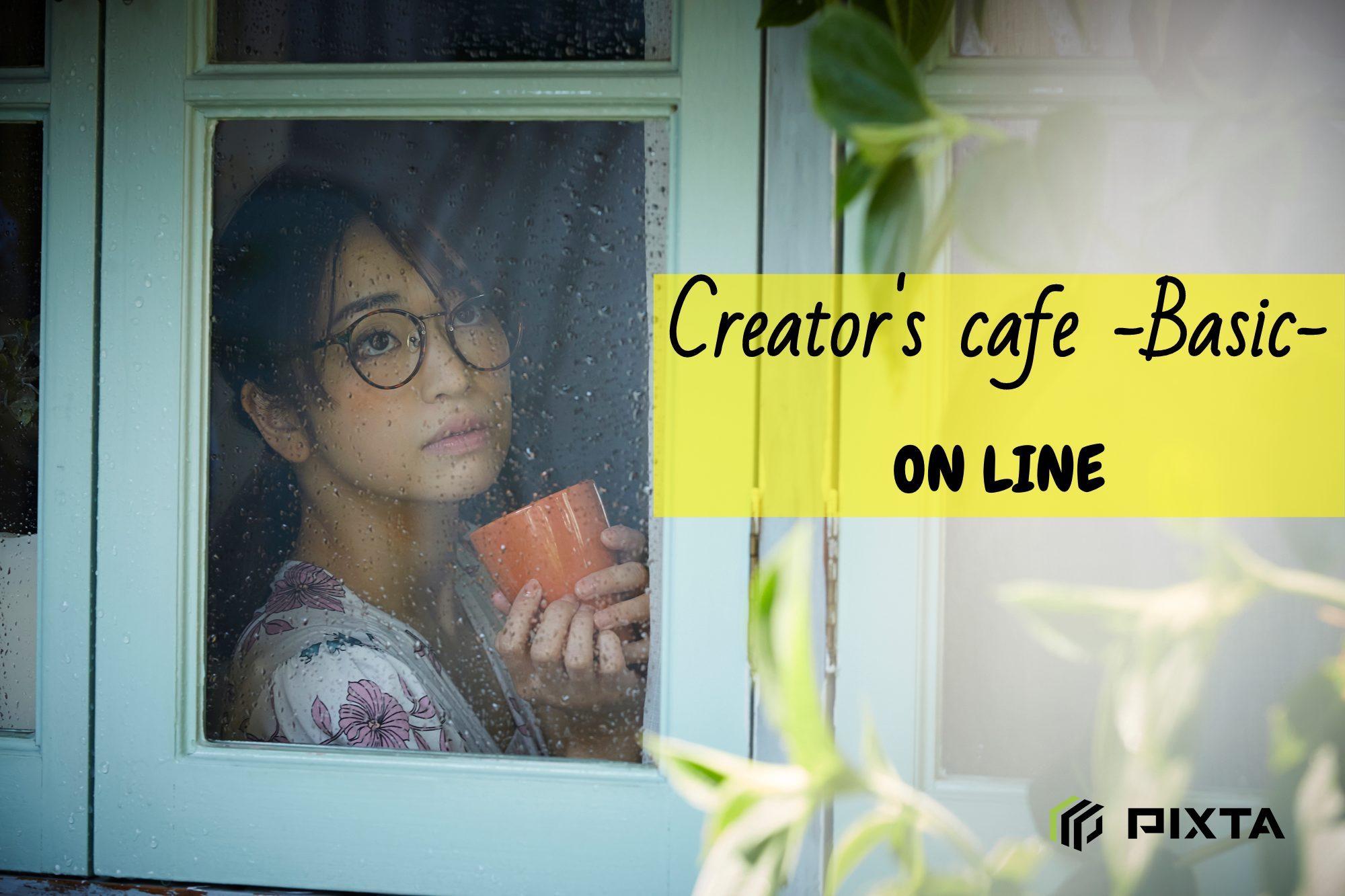 6/28(日)オンライン開催! ストックフォト初心者のための基礎セミナー「PIXTA Creator's Cafe -Basic- Online」