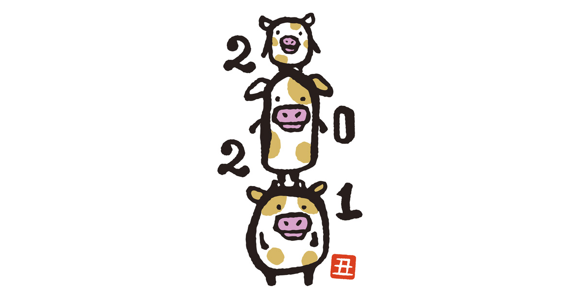 【年賀状素材の注意点】2021年(令和3年)は丑年(うし)です!