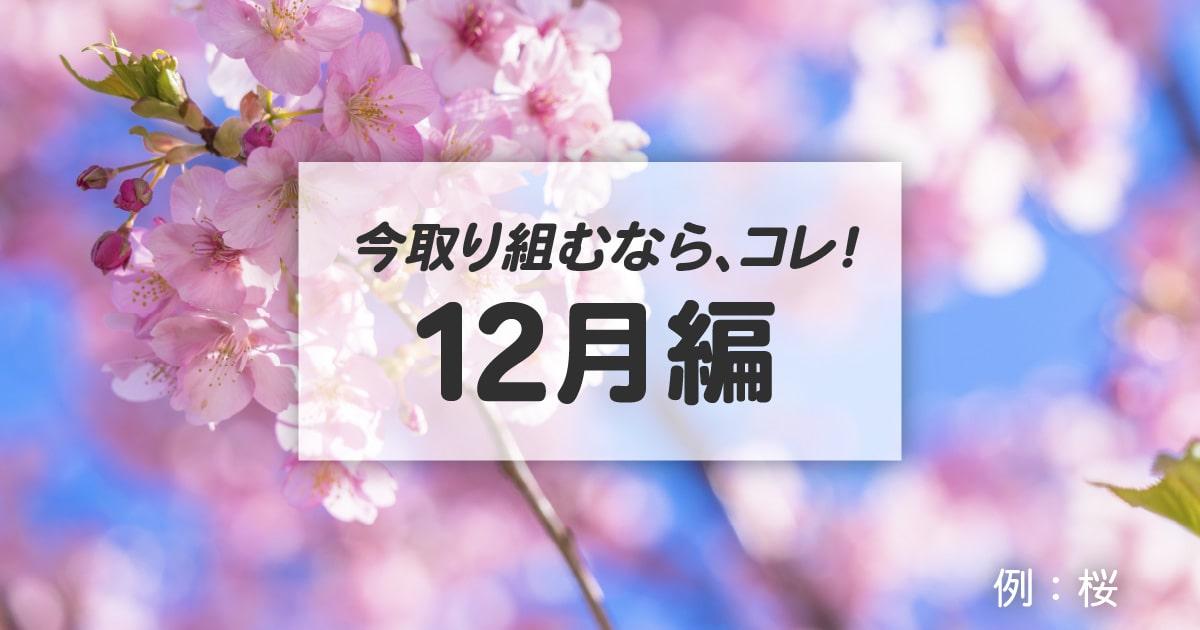 12月に取り組むのはコレ!2021年2月〜2021年3月注目のテーマ