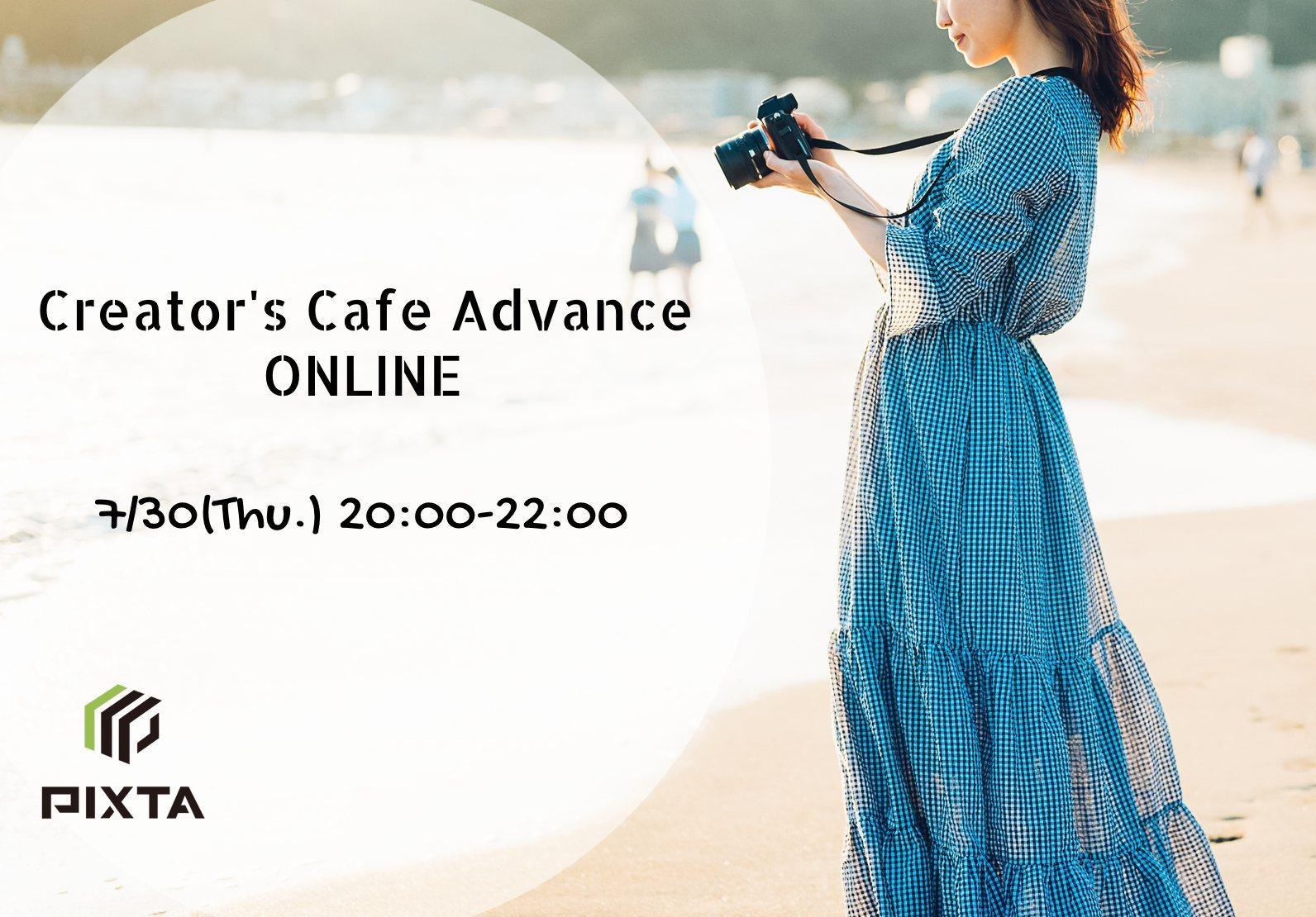 7/30(木)オンライン開催!PIXTA Creator's Cafe -advance-〜企画の考え方編〜