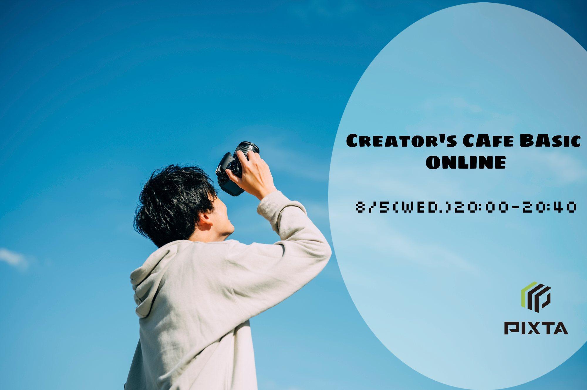 8/5(水)オンライン開催! ストックフォト初心者のための基礎セミナー「PIXTA Creator's Cafe -Basic- Online」