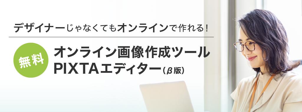【オンラインで画像編集ができる新機能】PIXTAエディター(β版)リリース!