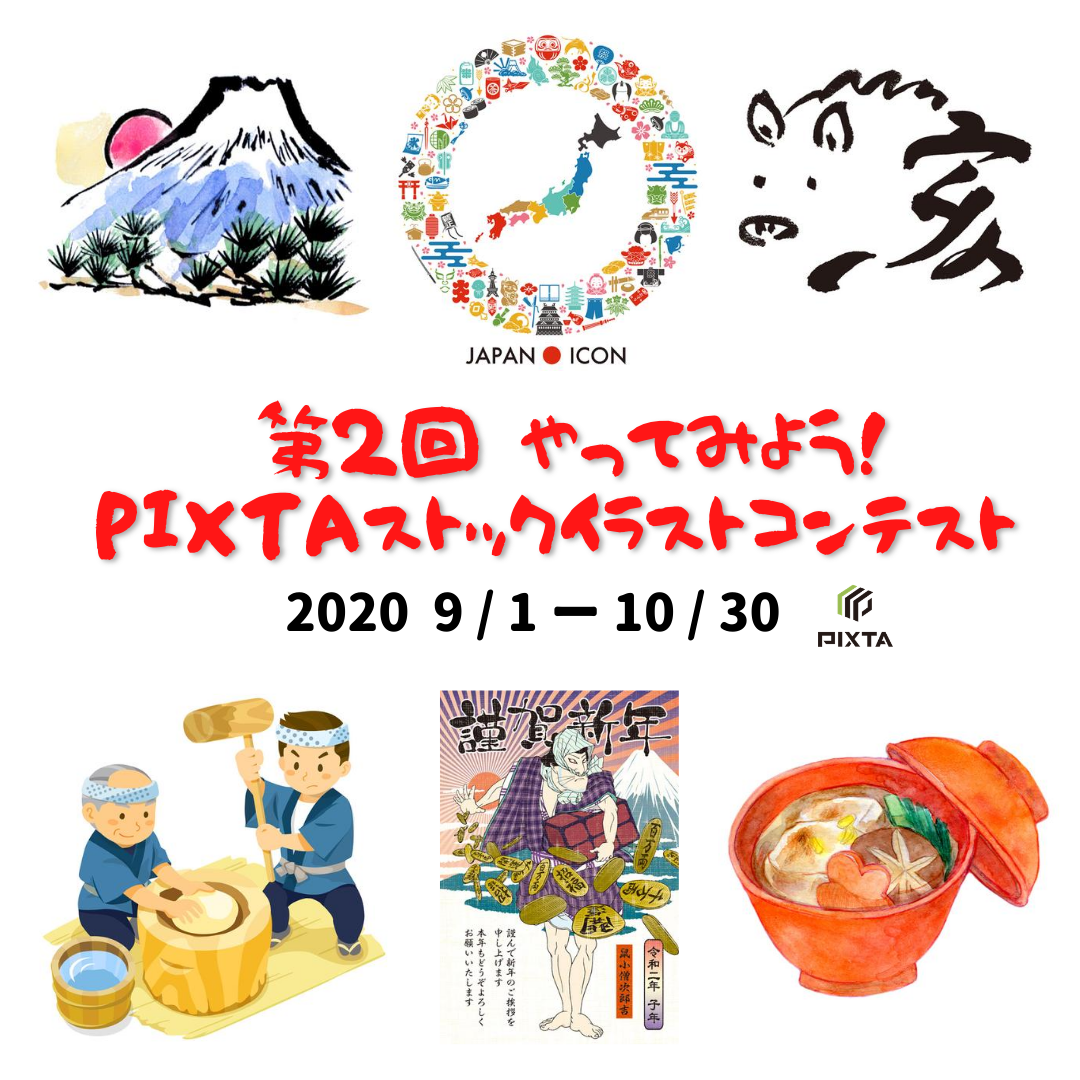 9/1〜から!【初心者大歓迎!】第2回やってみよう!PIXTAストックイラストコンテスト開催のお知らせ
