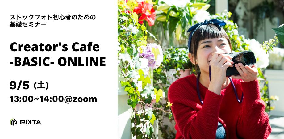 9/5(土)オンライン開催! ストックフォト初心者のための基礎セミナー「PIXTA Creator's Cafe -Basic- Online」