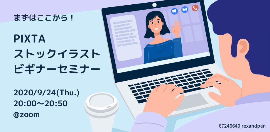 9/24(木)【参加費無料】PIXTAストックイラストビギナー向けセミナー