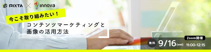 【 イノーバ × ピクスタ 】共催セミナー開催のお知らせ