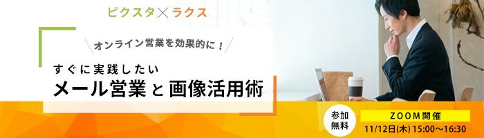【Webセミナー】オンライン営業を効果的に!すぐに実践したいメール営業と画像活用術