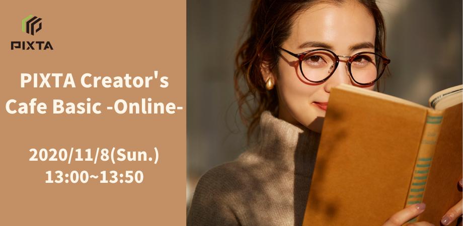 日曜開催! ストックフォト初心者のための基礎セミナー「PIXTA Creator's Cafe -Basic- Online」