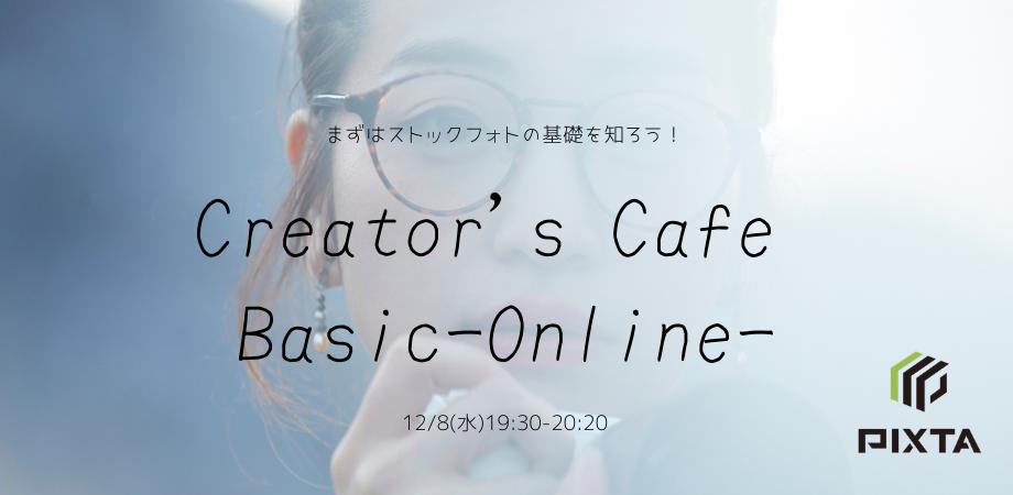 12/8(火)開催! ストックフォト初心者のための基礎セミナー「PIXTA Creator's Cafe -Basic- Online」
