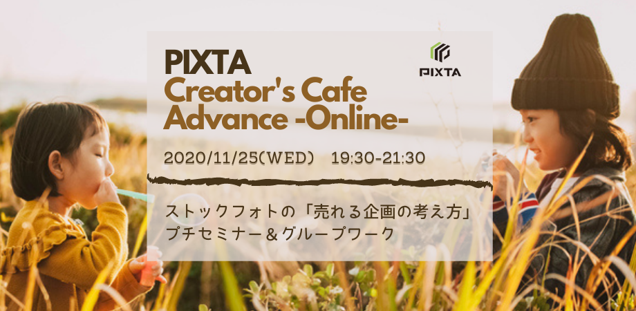 11/25(水)オンライン開催!PIXTA Creator's Cafe -Advance-〜企画の考え方編〜